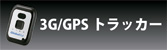 3G/GPSトラッカー
