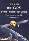書籍 精説GPS(改訂第2版)