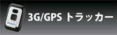 logo_trackers